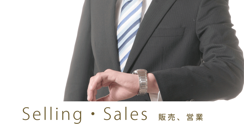 販売、営業