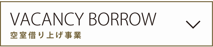 VACANCY BORROW 空室借り上げ事業